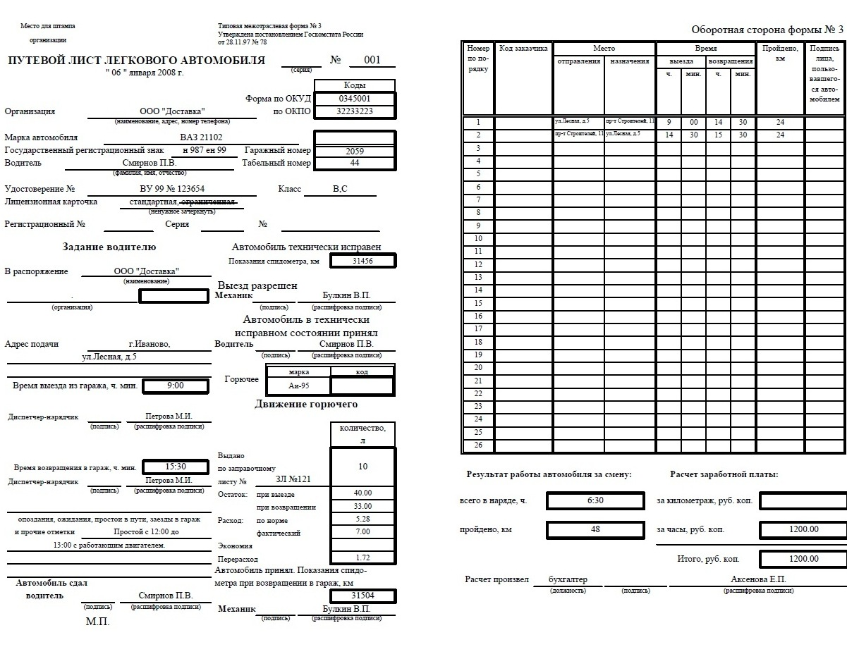 штамп организации для путевого листа образец