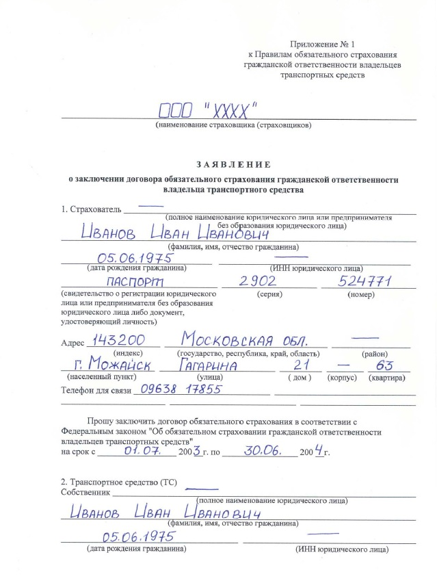 Заявление на осаго образец заполнения скачать - 086