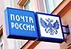 На Почте России появились онлайн-переводы