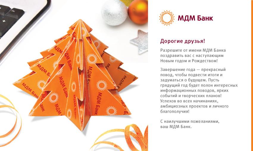 Новогоднее поздравления банках