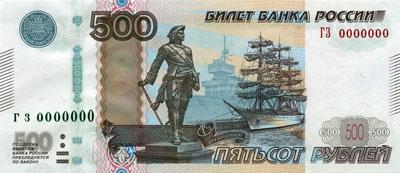 ЦБ выпустил новые 500 и 5 тыс. рублей - Сравни.ру