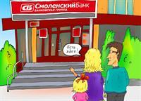 Курс евро смоленский банк