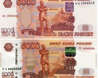 Как отличить фальшивые 5000 рублей от настоящих? - Сравни.ру