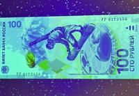 Новые 100-рублёвые банкноты выйдут 30 октября